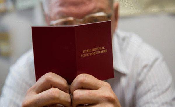 Человек умер как получить накопительную часть пенсии что такое пенсионный балл